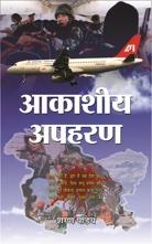 Aakasheeya Apaharan