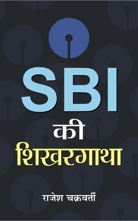 SBI Ki Shikhar Gatha
