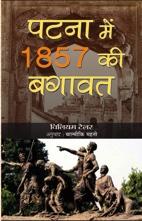 Patna Mein 1857 Ki Bagawat