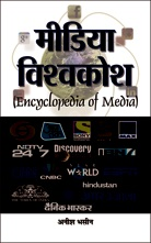 Media Vishwakosh (Encyclopaedia Of Media)