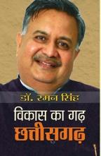 Vikas ka Garh Chhattisgarh