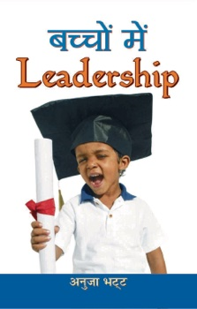 Bachchon Mein Leadership