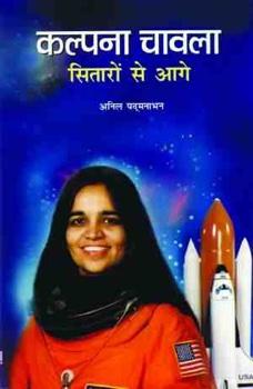 Kalpana Chawla : Sitaron Se Aage