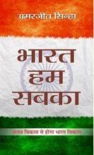 Bharat Ham Sabka
