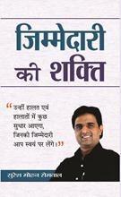 Zimedari Ki Shakti