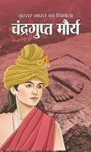 Brhattar Bharat ka Nirmata: Chandragupta Maurya