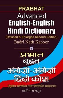 Prabhat Brihat: Angrezi-Angrezi Hindi  Kosh