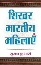Shikhar Bharatiya Mahilayen