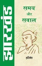 Jharkhand : Samay Aur Sawal