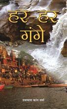 Har-Har Gange