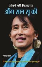 Sangharsh ki Virasat Aung San Suu Kyi