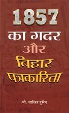 1857 Aur Bihar Ki Patrakarita