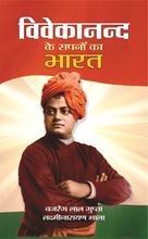 Vivekanand Ke Sapanon Ka Bharat