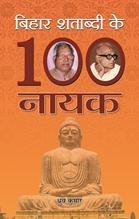 Bihar Shatabdi Ke 100 Nayak
