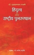 Hindutva Evam Rashtriya Punarutthan