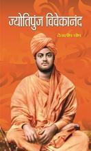 Jyotipunj Vivekananda