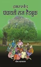 Jharkhand Panchayati Raj Handbook