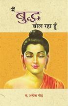 Main Buddha Bol Raha Hoon
