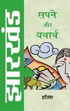 Jharkhand : Sapne Aur Yatharth