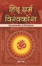 Hindu Dharma Vishwakosh