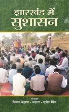 Jharkhand Mein Sushasan