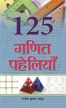 125 Ganit Paheliyan