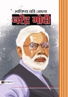 Bhavishya Ki Asha Narendra Modi