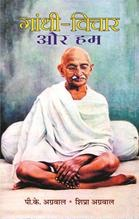 Gandhi-Vichar Aur Hum