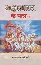 Mahabharat Ke Patra-1