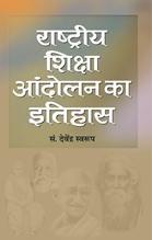 Rashtriya Shiksha Andolan