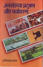 Jansankhya Pradushan Aur Paryavaran