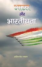 Bharat Aur Bhartiyata