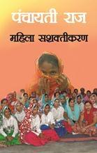 Panchayati Raj Aur Mahila Sashaktikaran