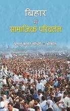 Bihar Mein Samajik Parivartan