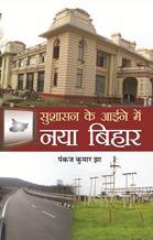 Sushasan Ke Aaine Mein Naya Bihar