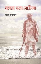 Chalta Chala Jaunga