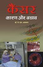 Cancer Karan Aur Bachav