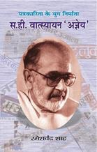 S.H. Vatsyayan 'Ajneya'