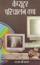 Computer Parichalan Tattva