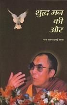 Shuddha Man Ki Ore