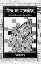 Geeta Ka Shabadkosh
