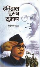 Itihaas-Purush Subhash
