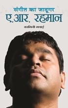 Sangeet Ka Jadoogar : A R Rahman
