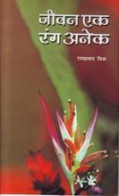 Jeevan Ek, Rang Anek