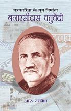 Banarsidas Chaturvedi