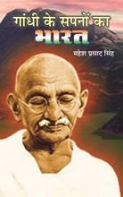 Gandhi Ke Sapnoo Ka Bharat