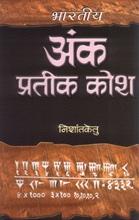 Bharatiya Ank Prateek Kosh