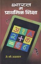 Bharat Mein Prathmik Shiksha