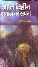 Jati-Viheen Samaj Ka Sapna
