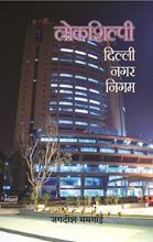 Lokshilpi Delhi Nagar Nigam